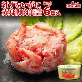 紅ずわいがに 赤身脚肉 缶詰 (75g) 6缶入