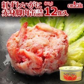 紅ずわいがに 赤身脚肉 缶詰 (75g) 12缶入
