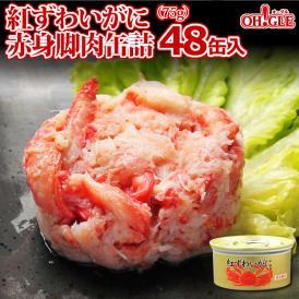 紅ずわいがに 赤身脚肉 缶詰 (75g) 48缶入