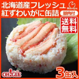 北海道産フレッシュ紅ずわいがに  脚肉付 缶詰 3缶入 (125g入プルトップ缶) 【送料無料】【高級ギフト箱入】