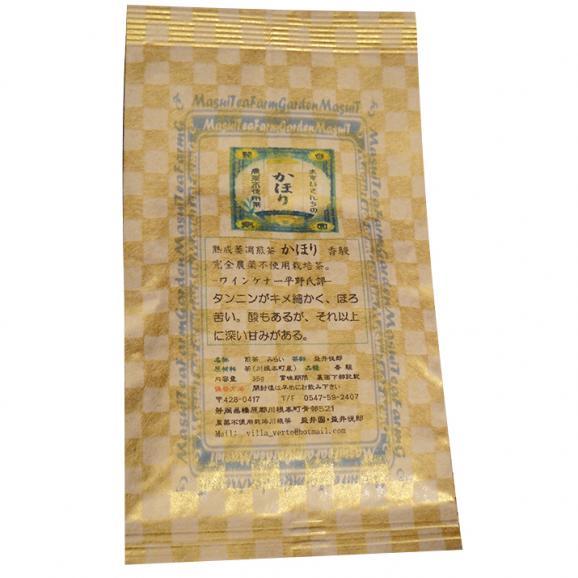 熟成萎凋煎茶 かほり01