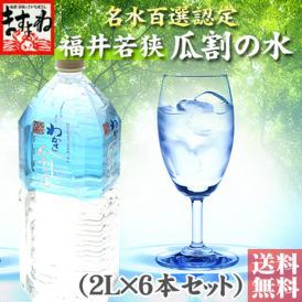 【名水百選】古来より伝わる森の神水!わかさ瓜割の水2L×6本[送料無料][みず/ミズ/水]