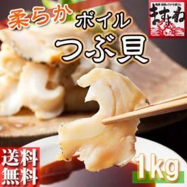 柔らかボイルつぶ貝(むき身)1kg前後[送料無料][つぶ貝/ツブ貝/]