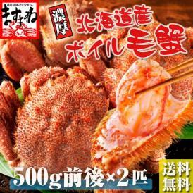 蟹味噌まで美味しい!北海道産 ボイル毛蟹 500g前後×2匹入(1kg)【送料無料/毛蟹/毛かに/毛がに/毛カニ/毛ガニ/ますよね】