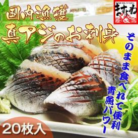 青魚パワーEPA・DHAで元気に栄養補給!【国産】真あじ刺身×20枚入り[あじ/アジ/鯵]