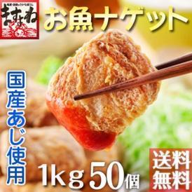 【国産あじ使用】お魚ナゲット1kg(50個入り)【送料無料/あじ/アジ/鯵/ナゲット/ますよね】