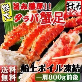 極上特大 タラバ蟹 ボイル 800g前後【送料無料/タラバ/たらば/たらば蟹/タラバ蟹/タラバガニ/蟹/かに/カニ/ますよね】