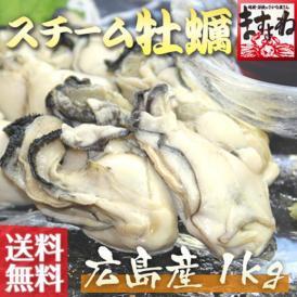 【お刺身用】広島産スチーム牡蠣(生食用)1kg前後【スチーム/お刺身/かき/カキ/牡蠣/ギフト/送料無料/ますよね】