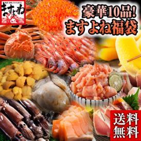 【計約3kg入り】豪華海鮮10種類が一度に揃う!夢のような厳選福袋企画です!