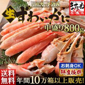お刺身OK カット済みズワイガニ800g(総重量1kg)(2-4人前)【送料無料/かに/カニ/ずわい蟹/ポーション/かにしゃぶ/かに鍋/ますよね】
