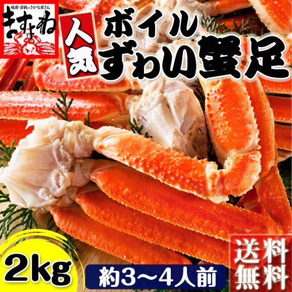 ボイルずわい蟹/足2kg前後(3-4人前)[送料無料][ズワイカニ/ずわいかに/ずわい蟹/ズワイ蟹]01