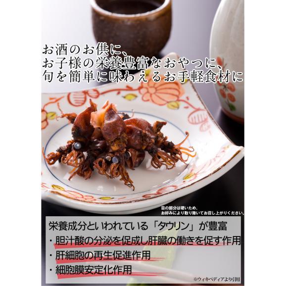 日本海産ほたるいか丸ごと煮干し200g×1袋 生換算1.8kg相当をギュッと濃縮、メガ盛り約180匹前後!【ホタルイカ/蛍烏賊/肴/干物/メール便/送料無料/ますよね】02