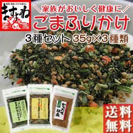 [年内販売終了]美味しく楽しく栄養補給を♪健康ごま・野菜ふりかけ 3種セット(野菜.かつお.かつお梅金胡麻)【ごまふりかけ/ふりかけ/送料無料/メール便/ますよね】