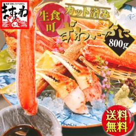 【お刺身OK カット済み ズワイガニ 800g】ズワイ蟹(総重量1kg)/(2-4人前)[ずわいかに/ズワイカニ/かに/ずわい蟹/ポーション/かにしゃぶ/かに鍋]