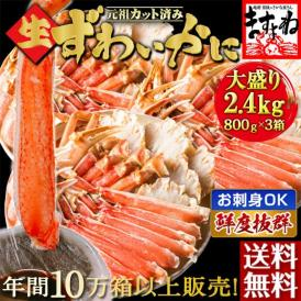 【特盛2.4kg】カット済みズワイカニ800gが3箱セット(7-10人前)【送料無料/ずわいかに/ズワイガニ/蟹/ポーション/蟹しゃぶ/かに鍋/かに/カニ/ますよね】