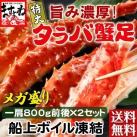 【今だけメガ盛り】極上特大 タラバ蟹 ボイル 1.6kg(800g前後×2セット)【送料無料/タラバ/たらば/たらば蟹/タラバ蟹/タラバガニ/蟹/かに/カニ/ますよね】