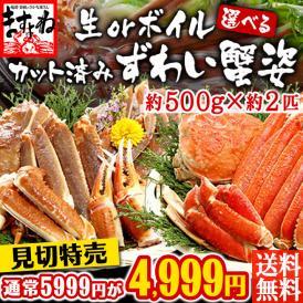 【生orボイルが選べる】 極上 姿 特殊カット加工 本ずわい蟹 1kg(500g×約2匹)【ずわいかに/ズワイカニ/ズワイガニ/ズワイ蟹/お歳暮/送料無料/ますよね】