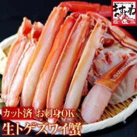 お刺身OK カット済みトゲズワイ蟹 600g(総重量800g)【蟹/かに/カニ/ずわい蟹/ズワイガニ/送料無料/ますよね】