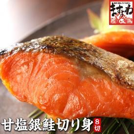 甘塩銀鮭 切り身 8切れ(定塩/約520g)【鮭/さけ/サケ/切身/送料無料/ますよね】
