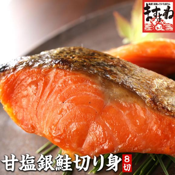 甘塩銀鮭 切り身 8切れ(定塩/約520g)【鮭/さけ/サケ/切身/送料無料/ますよね】01