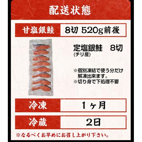 甘塩銀鮭 切り身 8切れ(定塩/約520g)【鮭/さけ/サケ/切身/送料無料/ますよね】06