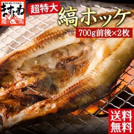 グリルからはみ出る!食べ応え抜群の特大&肉厚の縞ほっけ干物!焼くだけで料亭の味!