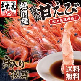 福井県の越前沖で獲れる地物甘エビを産地直送でお届け!無添加・無着色の安心品質![ますよね]