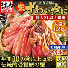【生食OK!】かに伝説の元祖カット済みズワイ蟹1.2kg【送料無料/ずわいかに/ズワイカニ/ずわい蟹/ズワイ蟹/ますよね】
