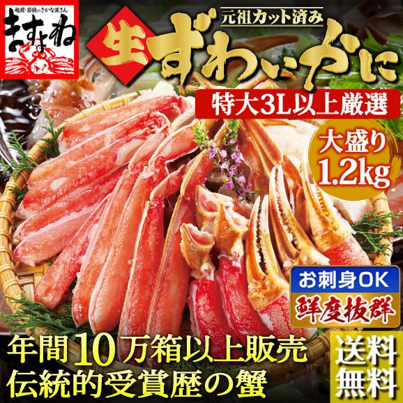 【生食OK!】かに伝説の元祖カット済みズワイ蟹1.2kg【送料無料/ずわいかに/ズワイカニ/ずわい蟹/ズワイ蟹/ますよね】01