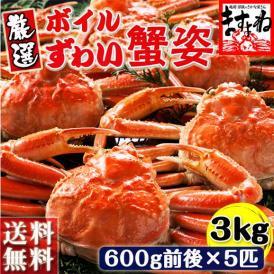 蟹味噌まで堪能! ボイルずわい蟹 姿 3kg前後(600g×5~7尾)※同梱不可【送料無料/蟹/カニ/ずわいがに/ずわいかに/ズワイガニ/ずわい蟹/ズワイ蟹/ますよね】