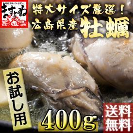 《お試し用》ぷりっぷり♪ジャンボ広島県産 牡蠣400g前後(加熱用)【送料無料/かき/カキ/牡蠣/カキ鍋/ますよね】