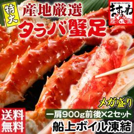 極上特大 タラバ蟹 ボイル 1.8kg(900g前後×2セット) 4~6人前【送料無料/タラバ/たらば/たらば蟹/タラバ蟹/タラバガニ/蟹/かに/カニ/ますよね】