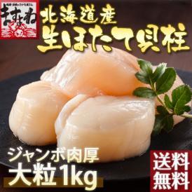 [お刺身でも食べられる]ジャンボ生ほたて貝柱1kg前後(Mサイズ/30粒前後)【送料無料/ほたて/ホタテ/帆立/生ほたて/生ホタテ/貝柱/ますよね】