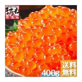 イクラ醤油漬け400g[送料無料][いくら/イクラ]