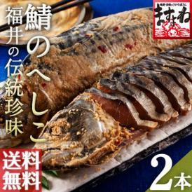 鯖のへしこ 姿×2本入り【へしこ/ヘシコ/さば/サバ/鯖/送料無料/ますよね】