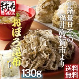 おぼろ昆布生産日本一の敦賀からお届け。職人の手すきによる「極上おぼろ昆布」[ますよね]