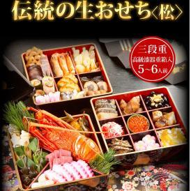 【送料込み】伝統生おせち料理<松>三段重 5~6人前【生おせち】