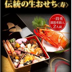 【送料込み】伝統生おせち料理<寿>一段重 2人前【生おせち】