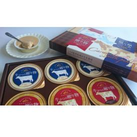 牛からの贈り物(キャラメルミルクプリン&チーズクリームプリン)【6個セット】
