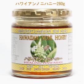 生蜂蜜 ハワイアンノニハニー【280g】