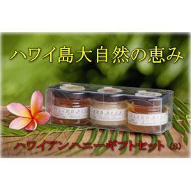 生蜂蜜 ハワイアンハニー・ギフトセット(S)【28g×3種類】