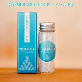 塩 【PYRAMID SALT/ピラミッドソルト】携帯瓶7g