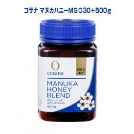 マヌカハニー コサナマヌカハニー MGO30 500g 1本 生はちみつ フトモモ科の低木のマヌカの小さな花から採られたハチミツです。