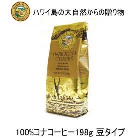 コーヒー ハワイお土産 【100%ロイヤルコナコーヒー】198g豆WBタイプ ハワイ島が誇るマウナロア山脈にはコーヒーベルトと呼ばれる土地が広がっている希少なコナコーヒーです