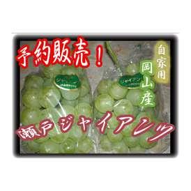 岡山産瀬戸ジャイアンツ(自家用)4房セット!!