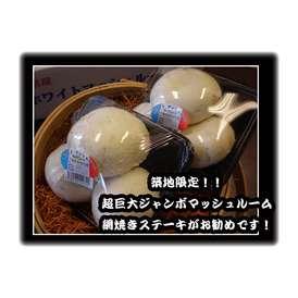 小分け一般野菜シリーズ!【千葉産ジャンボマッシュルーム】4パックセット!
