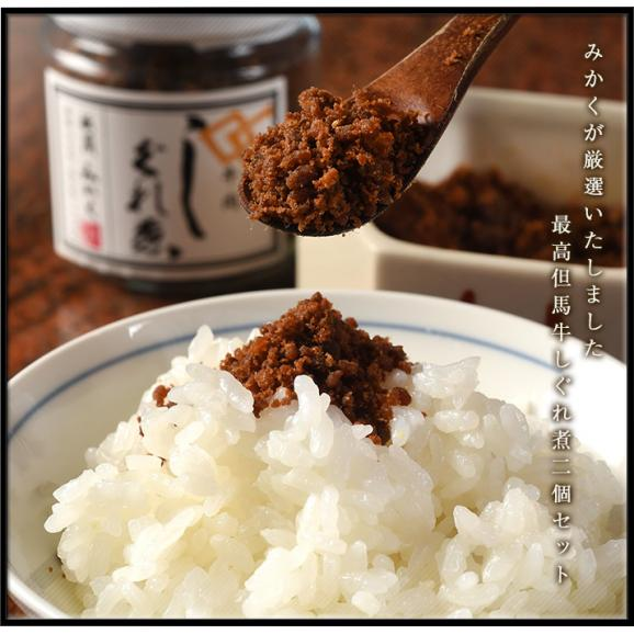 牛肉しぐれ煮01