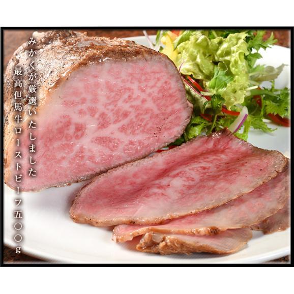 和牛もも肉ローストビーフ02