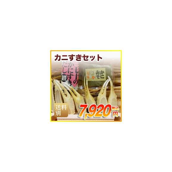 カニすきセット01