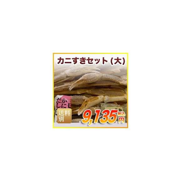 カニすきセット(大)01